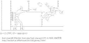 [AA]ローリングサンダー 1989-03-17 (懐かしゲーム)