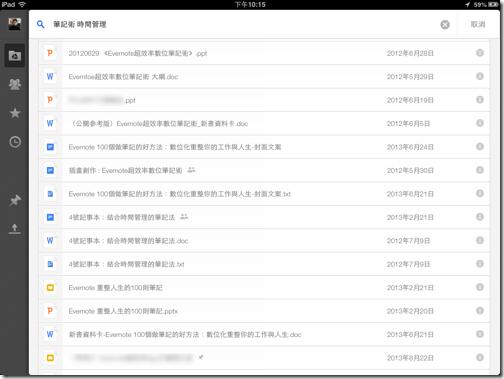google drive ios app-11