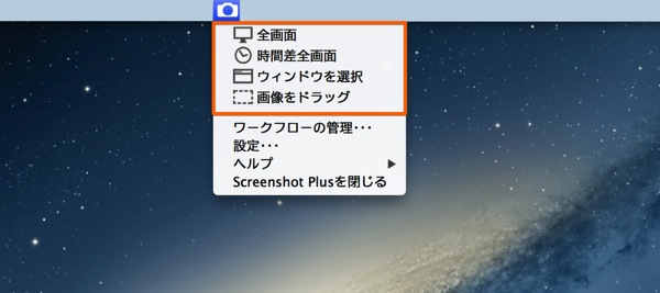 Mac app utilities screenshot plus3