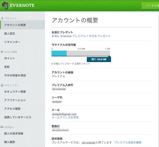 スクリーンショット 2014-04-19 12.52.08.png