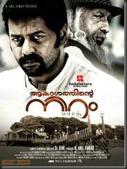 akashathinte_niram_malayalam_movie