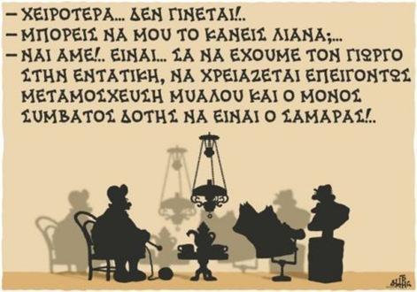 xatzopoulos17-10-11