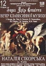 2012.12.12.-Sikorskaja(1).jpg