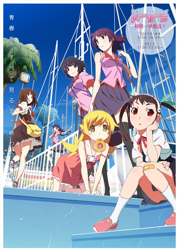 monogatari_second-season_hanamonohatari_anime