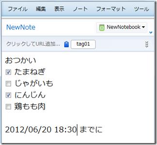 2012-06-20_16h05_37