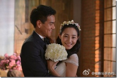 Eddie Peng 彭于晏 - Wedding Invitation 分手合約 02
