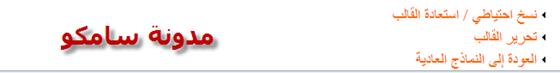 مدونة سامكو > بعد طول انتظار : لوحة التحكم لمنصة بلوجر الجديدة متاحة للجميع