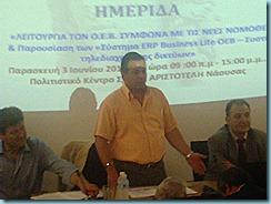 Ημερίδα ΤΟΕΒ_ 03-06-2011_ Σχολή Αριστοτέλη Νάουσας