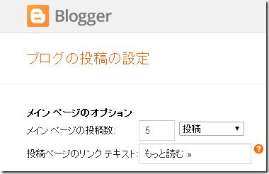 Blogger の設定 ブログの投稿の設定  Blogger の設定ではメインページの投稿数として、 投稿が 5 件表示するようになっている