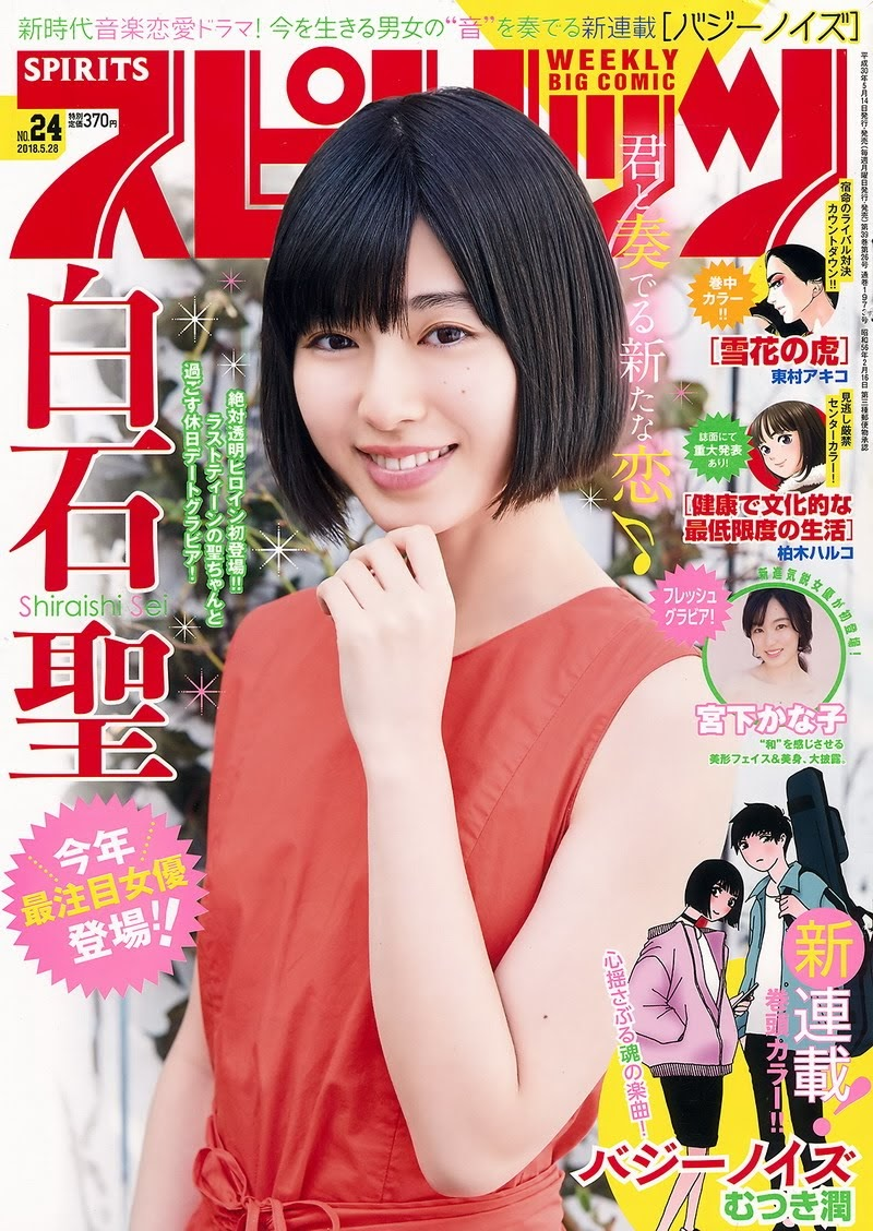 [Big Comic Spirits] 2018 No.24 白石聖 宮下かな子 - Girlsdelta
