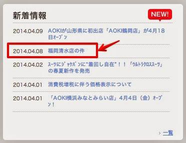 aoki-news.jpg