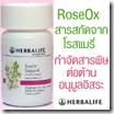 RoseOx โรสออกซ์ (สารสกัดจากโรสแมรี่ )