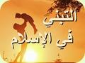 التبني في الإسلام