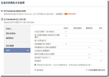 Facebook不顯示好友名單?