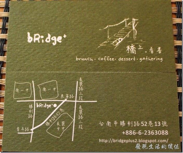 台南【bRidge+,橋上看書】的名片。
