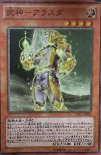 300px-BujinArasuda-LVAL-JP-OP