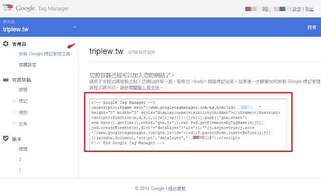 加入網頁的 Google Tag Manager 標記管理工具追蹤碼.png