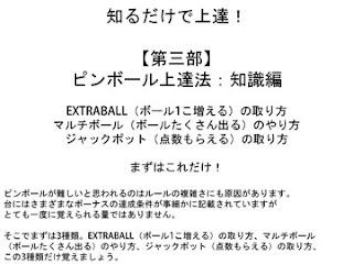20121118_pinball_slid39.jpg