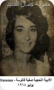الأديبة صفية محمد علي فانوسة - Vanessa
