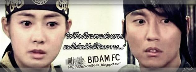 KimNamGil-FC.blogspot.com-BidamEP50-6