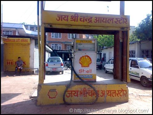 Nepal Petrol Pump