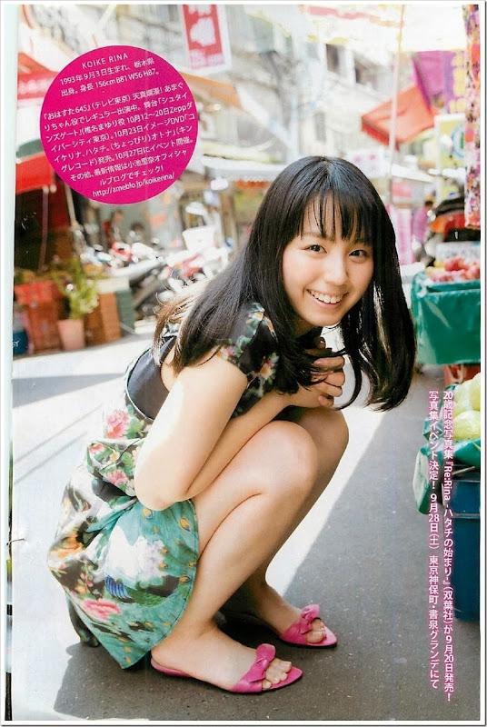 Koike Rina - Manga Action Magazine gravure 02