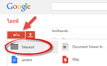 host ฟรีกับ Google Drive