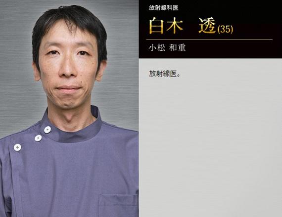 Doctor-X-白木透.jpg