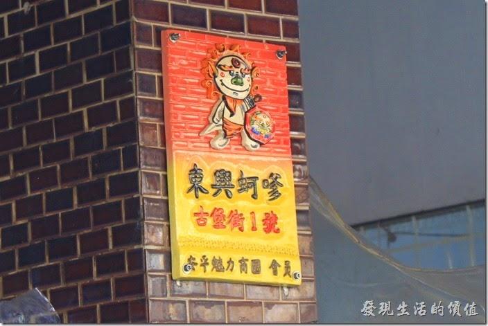 位於安平王船廟樓下店面的【東興蚵嗲】,也是一家食尚玩家報導過爆紅的台南傳統小吃。記得以前來沒有這麼多人,而且早期的時候還是推著小餐車,現在已經租了店面做生意,而餐車則停在店面附近。