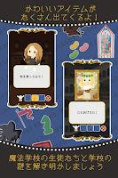 Screenshot of 脱出ゲーム 魔法学校からの脱出