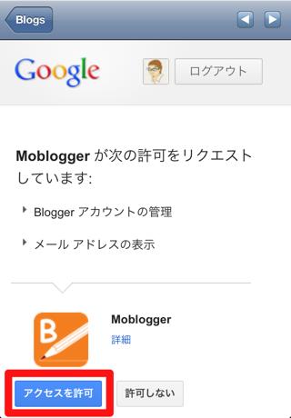 Moblogger SignIn 4
