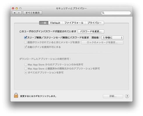 セキュリティとプライバシー-6.jpg