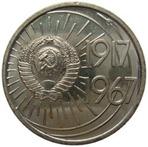 ссср-10-копеек-1967