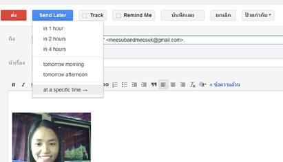 ตั้งเวลาส่ง gmail ด้วย ปลั๊กอิน Google chrome