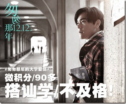 Fleet of Time 匆匆那年 Eddie Peng 彭于晏 young adult 03
