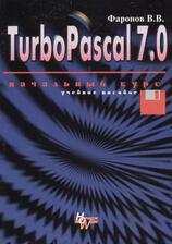 TurboPascal 7.0 Начальный курс