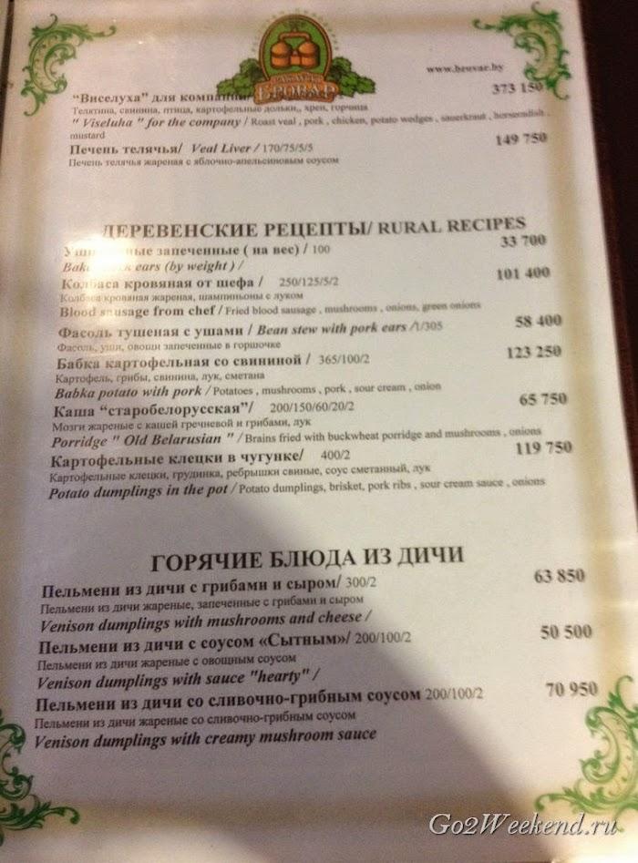 Rakovsky_Brovar_menu_2.jpg
