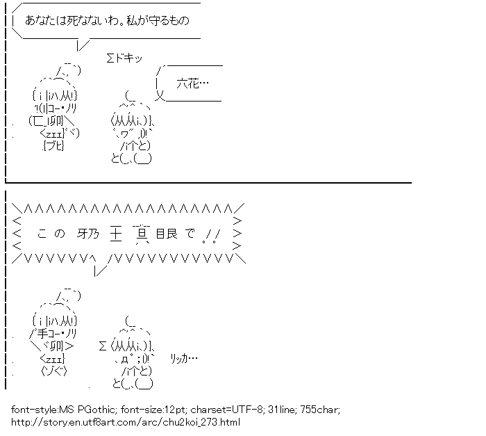 Chunibyo Demo Koi ga Shitai!,Togashi Yuta,Takanashi Rikka