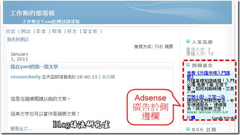 yam側邊欄Adsense廣告03