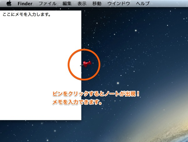 07mac app productivity tabmemo png 2013 06 10 12 54 25