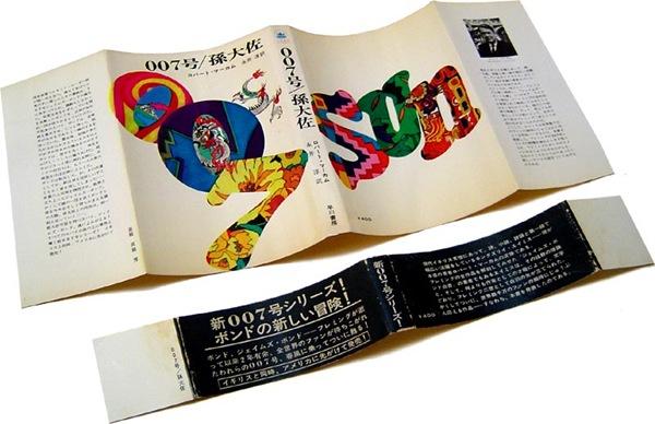 colonel-sun-japan-cover