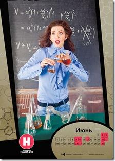 Гламурненько о науке - календарь на 2012 - июнь