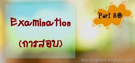 บทสนทนาภาษาอังกฤษ Examination (การสอบ)