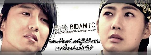KimNamGil-FC.blogspot.com-BidamEP50-10