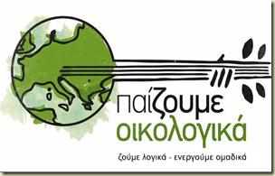 paizoume_oikologika_Logo