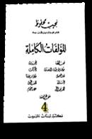 نجيب محفوظ 4