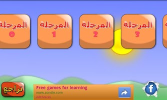Screenshot of Mad Vegans (Arabic)