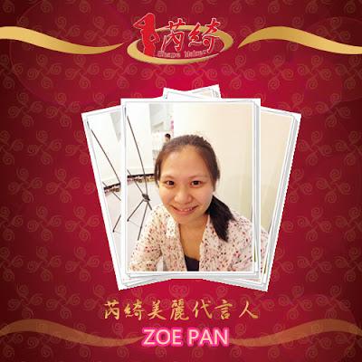 美麗代言人-ZOE PAN.jpg