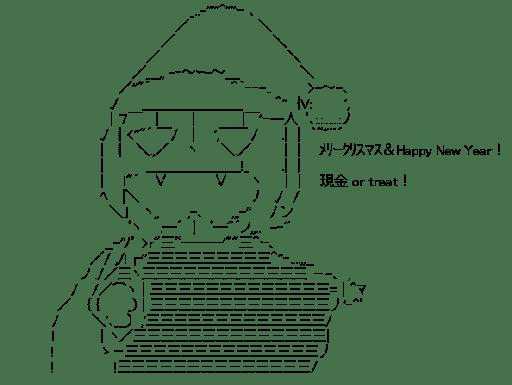 クリスマス & ハロウィン (キルミーベイベー)