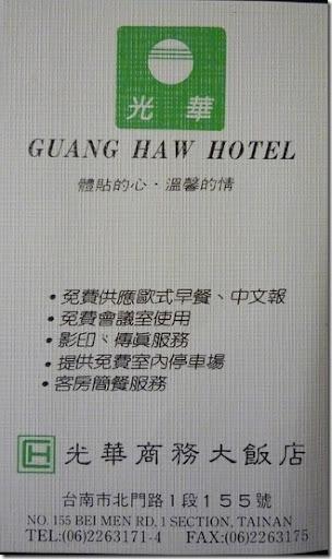 台南-光華大飯店-名片